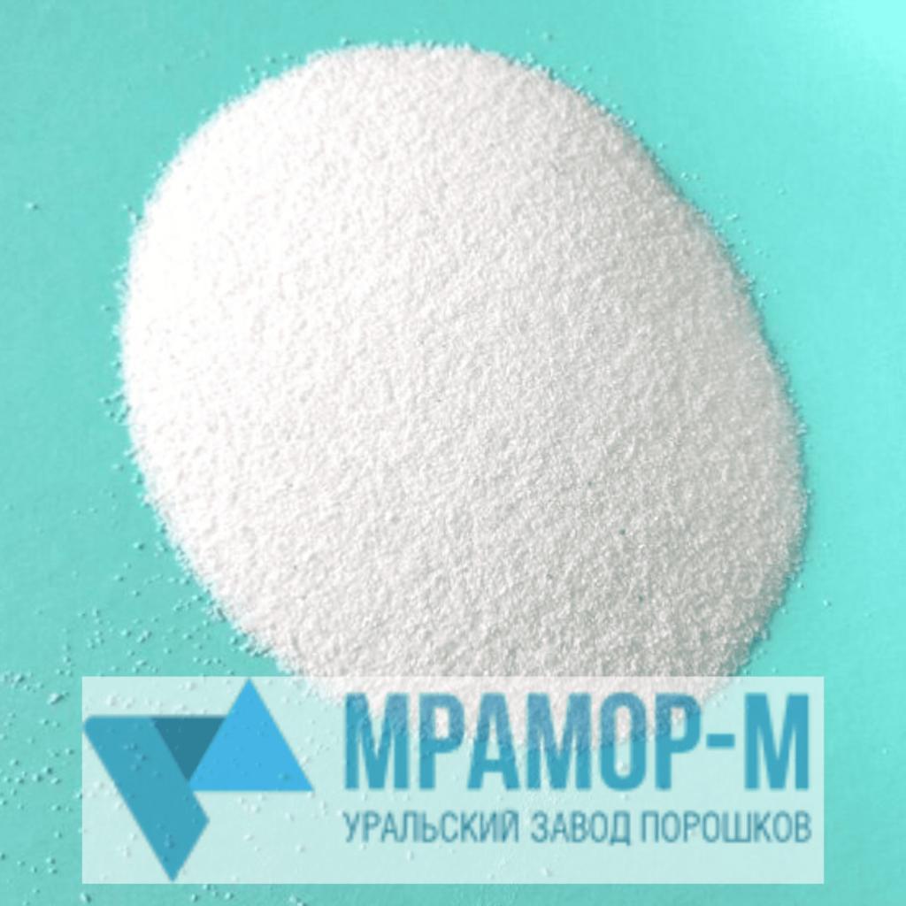 мраморная крошка белая0,2-0,5 мм