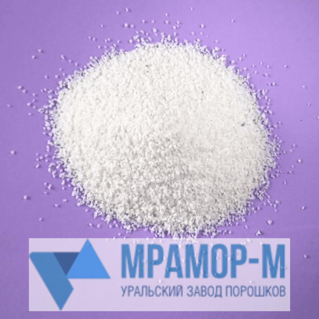мраморный песок белый 0,5-1 мм