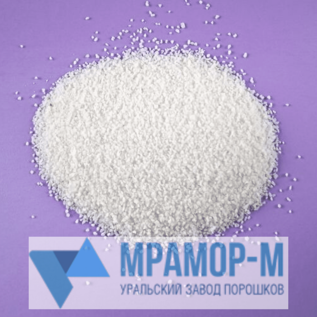 мраморный песок белый 1-1,5 мм