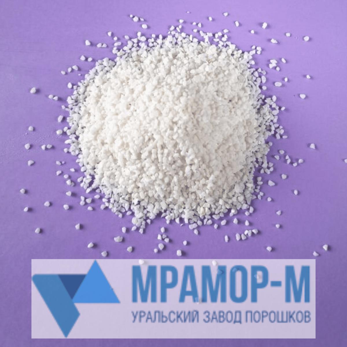 Мраморный песок 1-3 мм белый