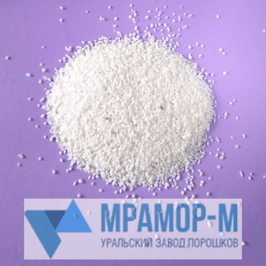 мраморный песок белый 1,5-2 мм
